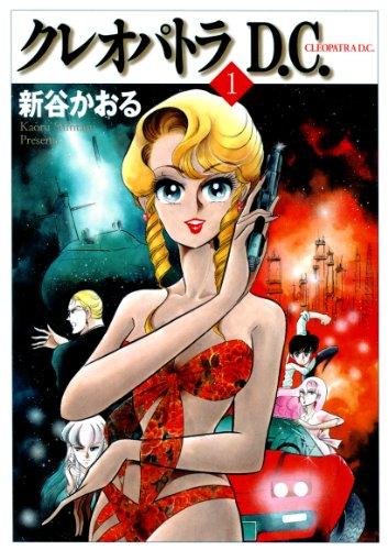 クレオパトラD.C.1 (MFコミックス フラッパーシリーズ)
