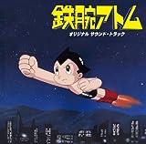 「鉄腕アトム」オリジナル サウンド・トラック(1980年/日本テレビ系全国ネットアニメーション)【SHM-CD】