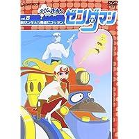 ゼンダマン Vol.8