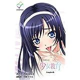 【フルカラー】少女教育 Complete版 (e-Color Comic)