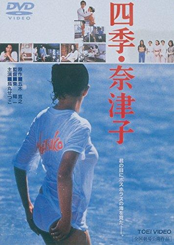 四季・奈津子                                            1980                                                                四季・奈津子                                                            1980