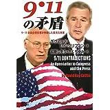 9・11の矛盾―9・11委員会報告書が黙殺した重大な事実