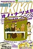 月刊 IKKI (イッキ) 2008年 07月号 [雑誌]