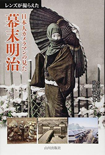 日本人カメラマンの見た幕末明治 (レンズが撮らえた)の詳細を見る