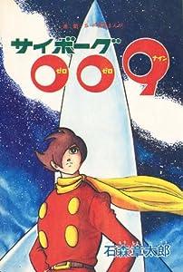 サイボーグ009 [カラー完全版] 1968-69 天使編