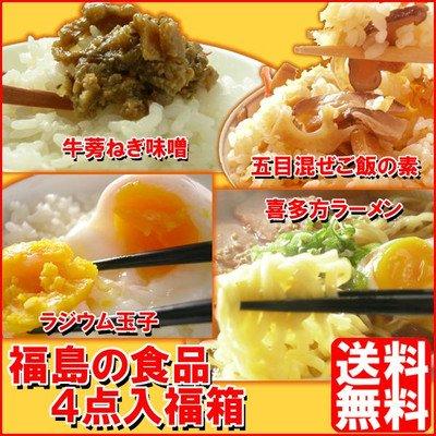 福島の食品福袋
