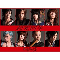 【Amazon.co.jp限定】起死回生(スマプラ対応)(「Strong Fate」MUSIC VIDEO+MAKING付き) [DVD]