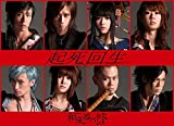 【Amazon.co.jp限定】起死回生(スマプラ対応)(「Strong Fate」MUSIC VIDEO+MAKING付き) [Blu-ray]