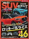 ニューモデル速報 統括シリーズ 2020年 国産&輸入SUVのすべて 画像