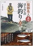 はじめての海釣り~3枚組セット [DVD]