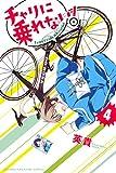 チャリに乗れない!(4) (マンガボックスコミックス)