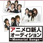 アニメロ新人オーディション~Memorial Songs~(1000枚限定生産)