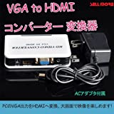VGA to HDMI コンバーター 変換器/VGA to HDMI変更アダプター VGA to HDMIアダプター VGA to HDMI変換アダプター VGA出力をHDMIに変換 アナログ変換 HDMI変換器 変換機