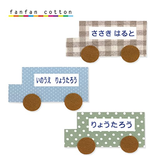 お名前オーダー ハンドメイドお名前ワッペン【fanfanバス...