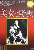 美女と野獣[IVCA-18034][DVD] 製品画像