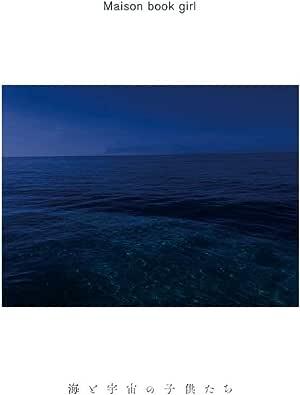 海と宇宙の子供たち[通常盤 CD only]
