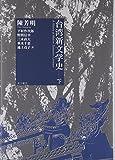 台湾新文学史〈下〉