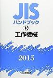 JISハンドブック〈2015 13〉工作機械