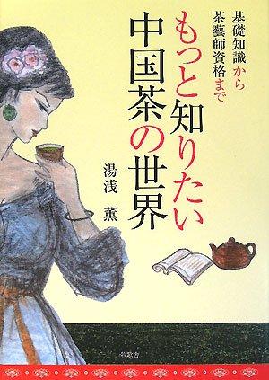 もっと知りたい中国茶の世界―基礎知識から茶藝師資格まで