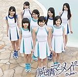 純情マーメイド (初回盤C) (DVD付)