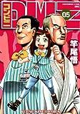 コンビニDMZ(5) (ヤングキングコミックス)