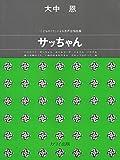 ≪こどものうた≫による混声合唱曲集 サッちゃん (1024)