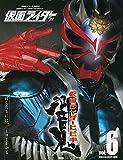 仮面ライダー 平成 vol.6 仮面ライダー響鬼 (平成ライダーシリーズMOOK)
