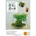 アレンジをたのしむ 苔玉と苔の本 ~育て方から作り方、飾り方まで~ (コツがわかる本!)