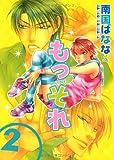 もっそれ (2) (ウィングス・コミックス)