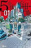 5分後の世界(1) (少年サンデーコミックス)