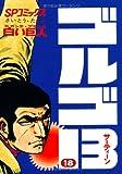 ゴルゴ13 (18) (SPコミックス)