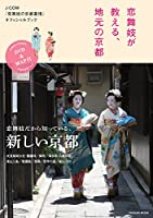 J:COM『恋舞妓の京都慕情』オフィシャルブック 恋舞妓が教える、地元の京都 <DVD & MAP付> (タツミムック)