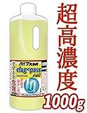 【最強の溶かし/排水管洗浄】 パイプ洗浄剤 clog<pass Pro 超高濃度仕様(クロッグパス)1000g 超高濃度の液が 髪の毛 排水管 の 詰まり を瞬時に解消し、汚れ・臭いを分解する本格派業務用 パイプクリーナー PP-C1000