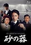 松本清張ドラマスペシャル 砂の器 Blu-ray[Blu-ray/ブルーレイ]