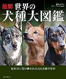 最新 世界の犬種大図鑑: 原産国に受け継がれた420犬種の姿形