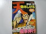 天 神域の男赤木しげる (バンブー・コミックス)