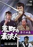荒野の素浪人 14 [DVD]