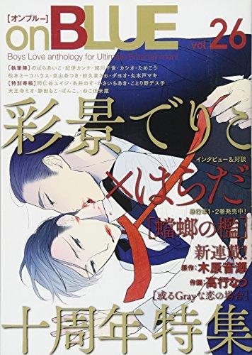 onBLUE vol.26 (onBLUEコミックス)の詳細を見る