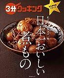 3分クッキング 永久保存版シリーズ 日本一おいしい煮もの (角川SSCムック)