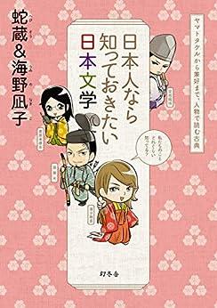 [蛇蔵, 海野凪子]の日本人なら知っておきたい日本文学 ヤマトタケルから兼好まで、人物で読む古典 (幻冬舎単行本)