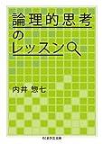 論理的思考のレッスン (ちくま学芸文庫)