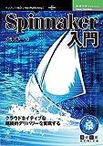 Spinnaker入門 (技術の泉シリーズ(NextPublishing))