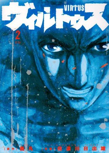 ヴィルトゥス 2 (ビッグコミックス)の詳細を見る