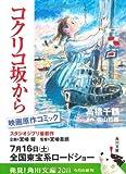 コクリコ坂から (角川文庫 み 37-101)