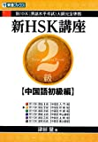 新HSK講座2級 中国語初級編―新HSK大綱完全準拠 (東進ブックス)
