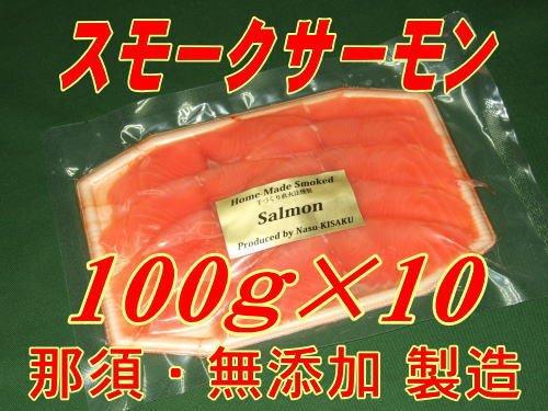 那須産 無添加 スモークサーモン 100g ×10パック  【 手づくり直火法冷燻 ・ 製造直売 】