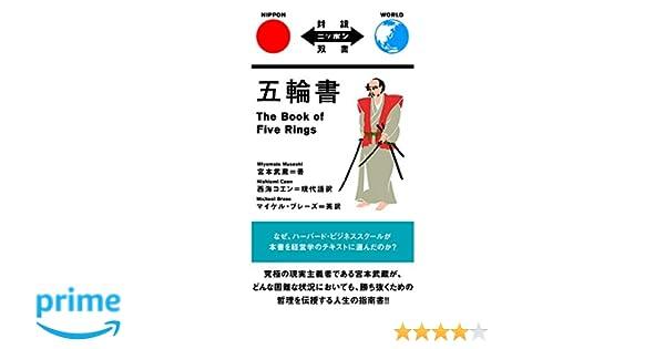 五輪書 The Book of Five Rings...