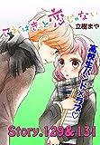 これはきっと恋じゃない 分冊版(52) (なかよしコミックス)