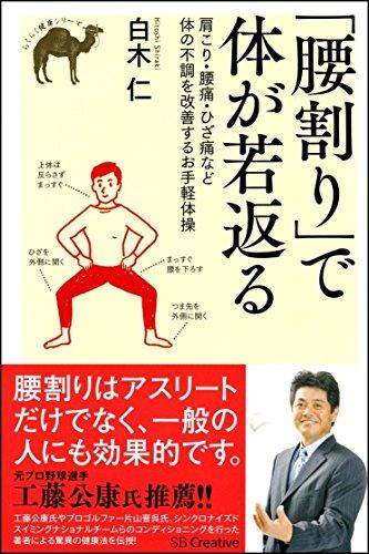 「腰割り」で体が若返る 肩こり・腰痛・ひざ痛など体の不調を改善するお手軽体操 (らくらく健康シリーズ)の詳細を見る