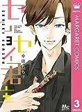 センセイ君主 3 (マーガレットコミックスDIGITAL)